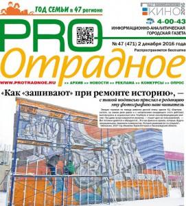 pro_47_471_2016_2_dekabrya