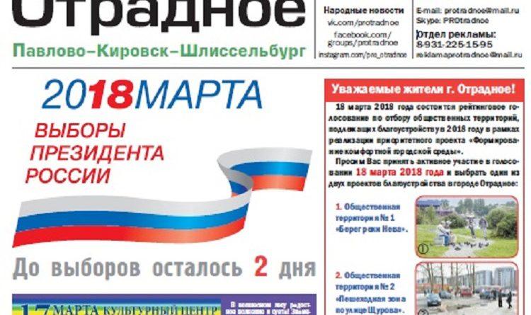 Выпуск газеты «PRO-Отрадное» №09 от 15 марта 2018 года