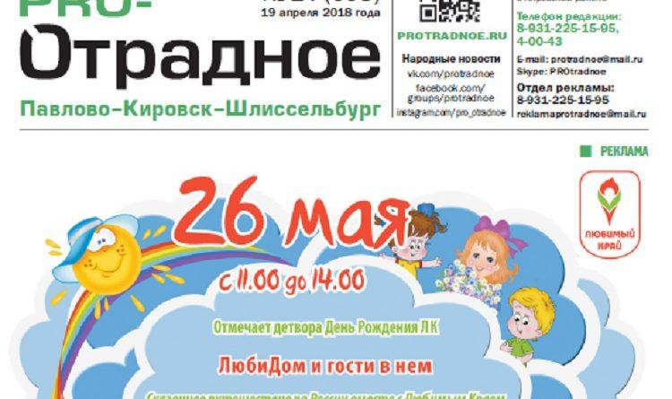 Выпуск газеты «PRO-Отрадное» №14 от 19 апреля 2018 года