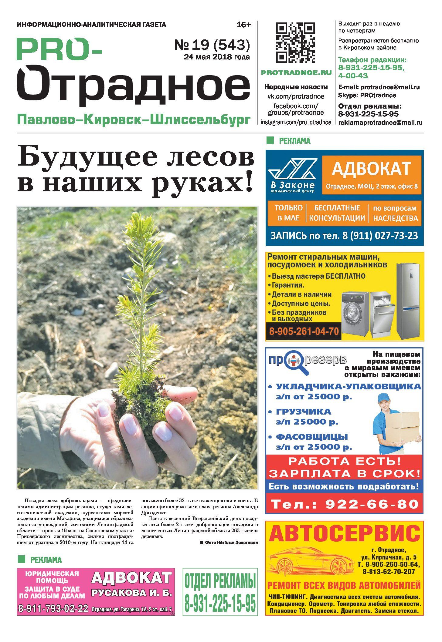 Выпуск газеты «PRO-Отрадное» №19 от 24 мая 2018 года