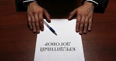 А вы знаете, на что обратить внимание при подписании кредитного договора?