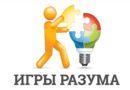 «Игры разума» прошли в Приладожском